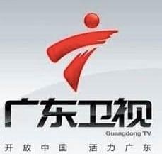Guangdong TV