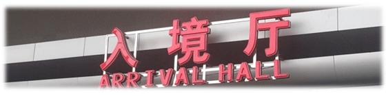 enter-hongkong