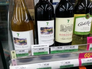 7-11 brand wine in China