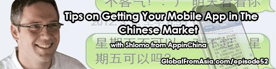 shlomo app in china