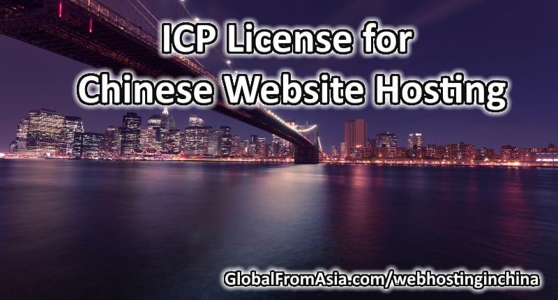 web hosting in China - thumbnail