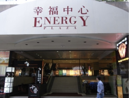 Our Office Is in Energy Plaza