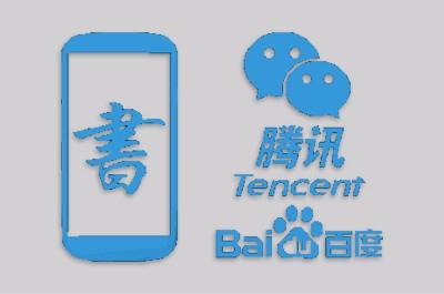 Chinese Internet Marketing